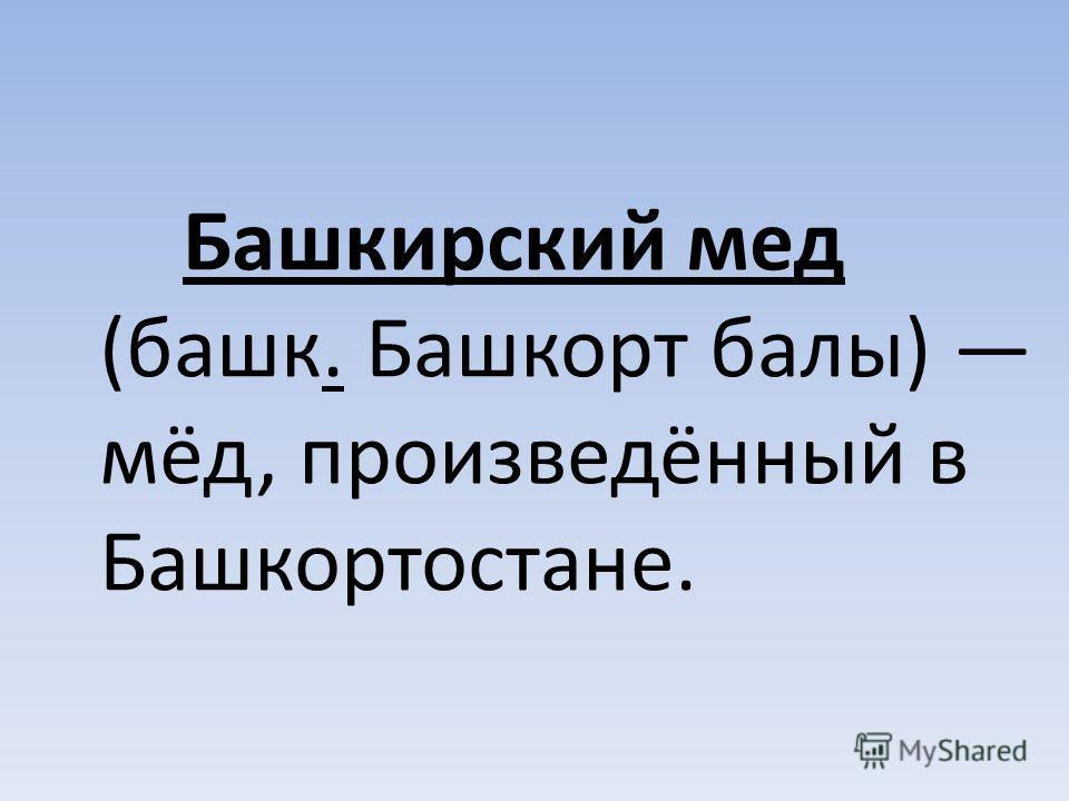 Башкирский мед (башк. Башкорт балы) мёд, произведённый в Башкортостане.