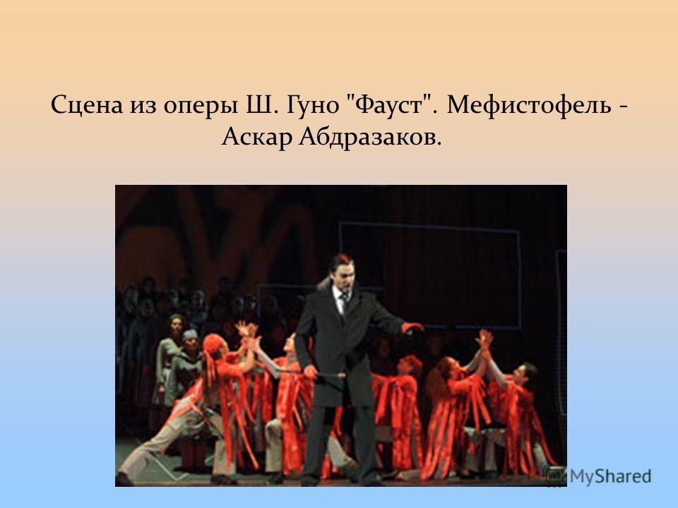 Сцена из оперы Ш. Гуно Фауст. Мефистофель - Аскар Абдразаков.