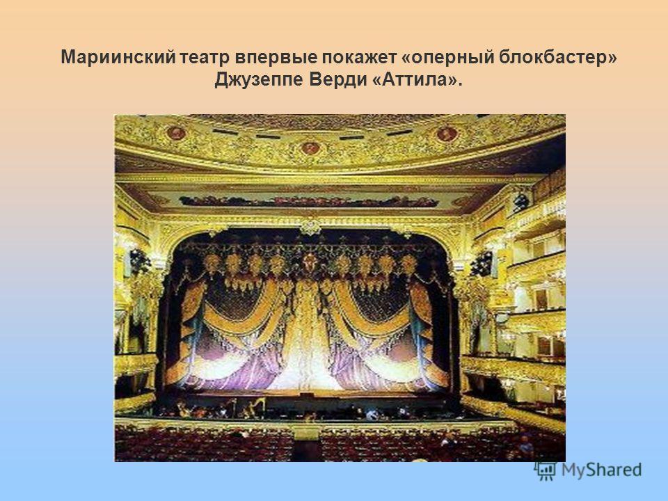 Мариинский театр впервые покажет «оперный блокбастер» Джузеппе Верди «Аттила».
