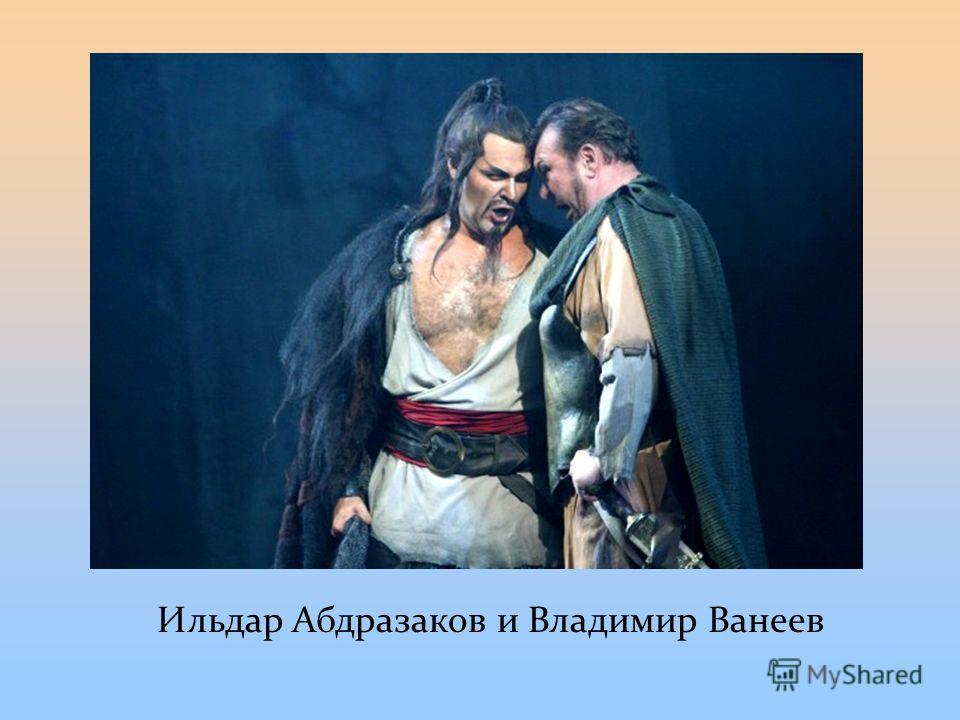 Ильдар Абдразаков и Владимир Ванеев