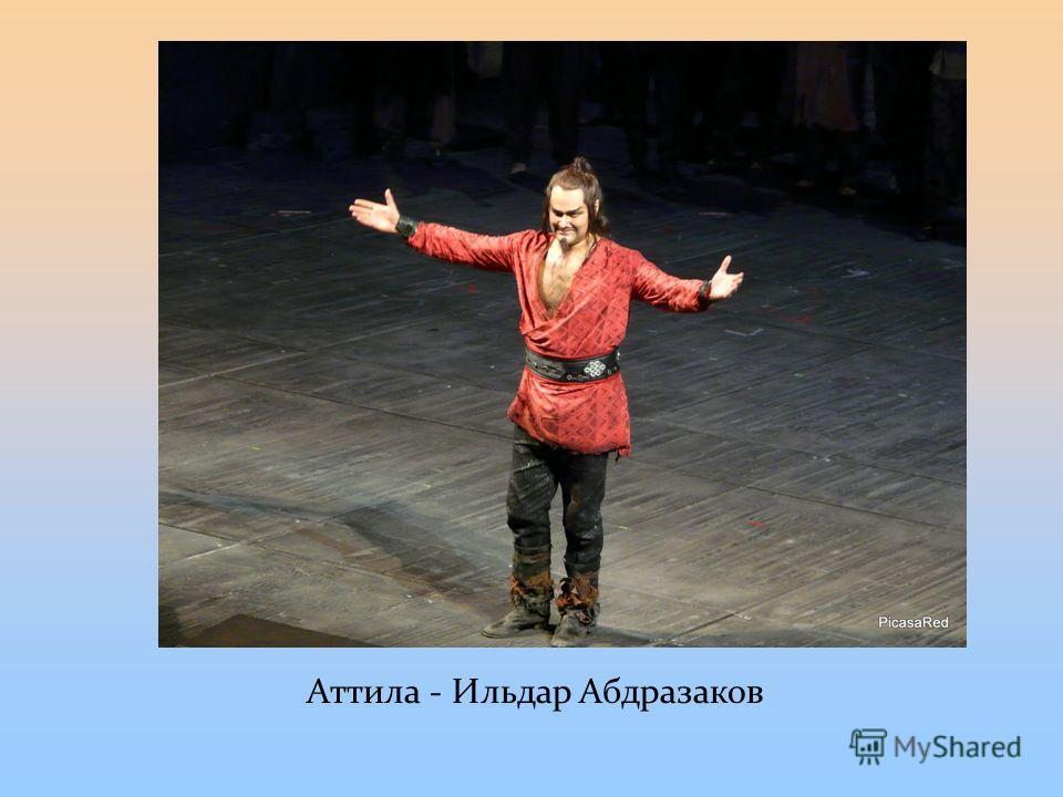 Аттила - Ильдар Абдразаков