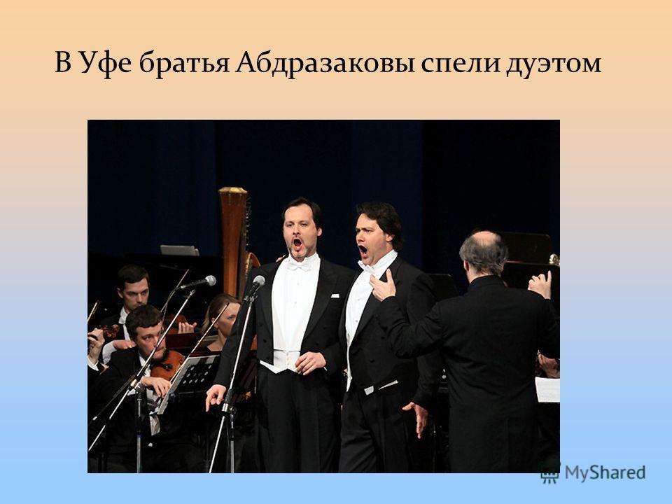 В Уфе братья Абдразаковы спели дуэтом