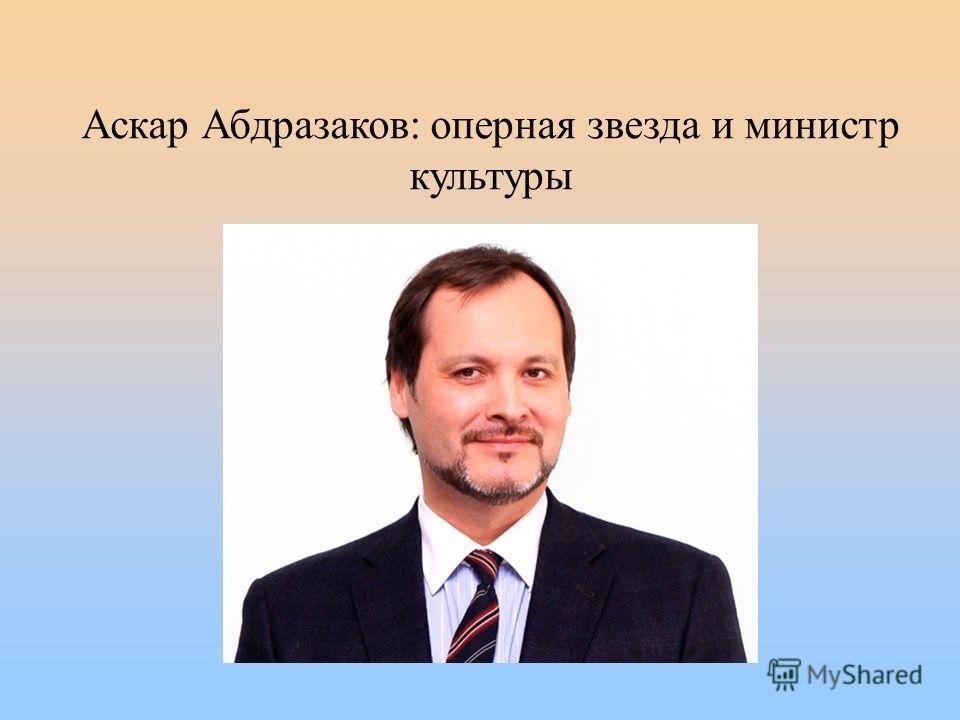 Аскар Абдразаков: оперная звезда и министр культуры