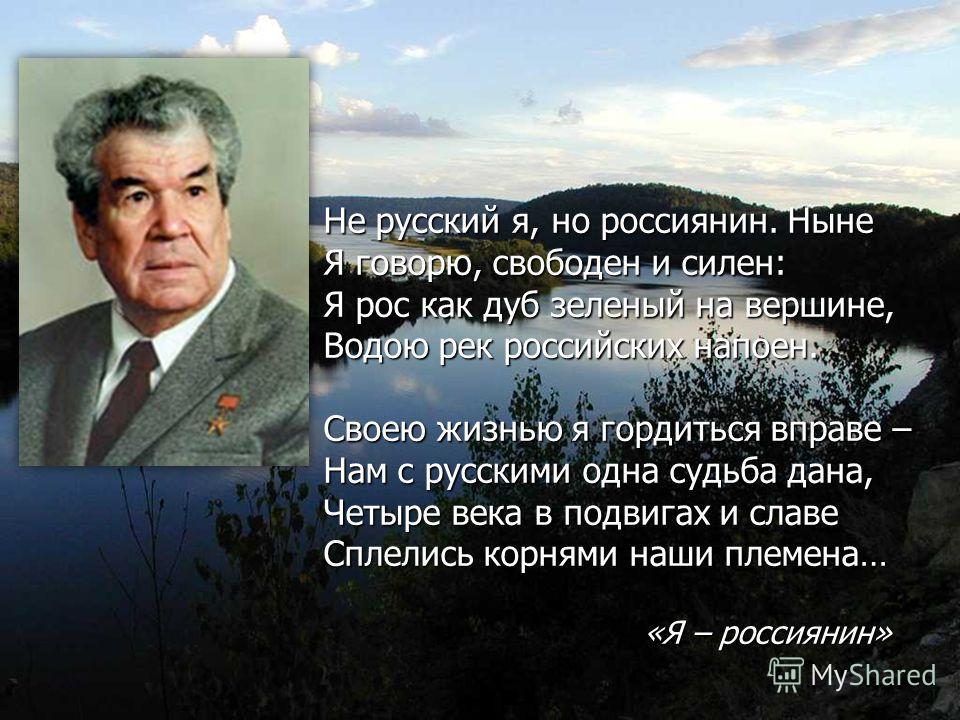Не русский я но россиянин стих мустай карим
