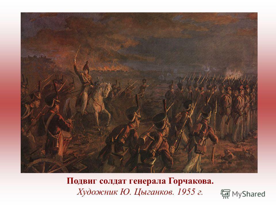 Подвиг солдат генерала Горчакова. Художник Ю. Цыганков. 1955 г.