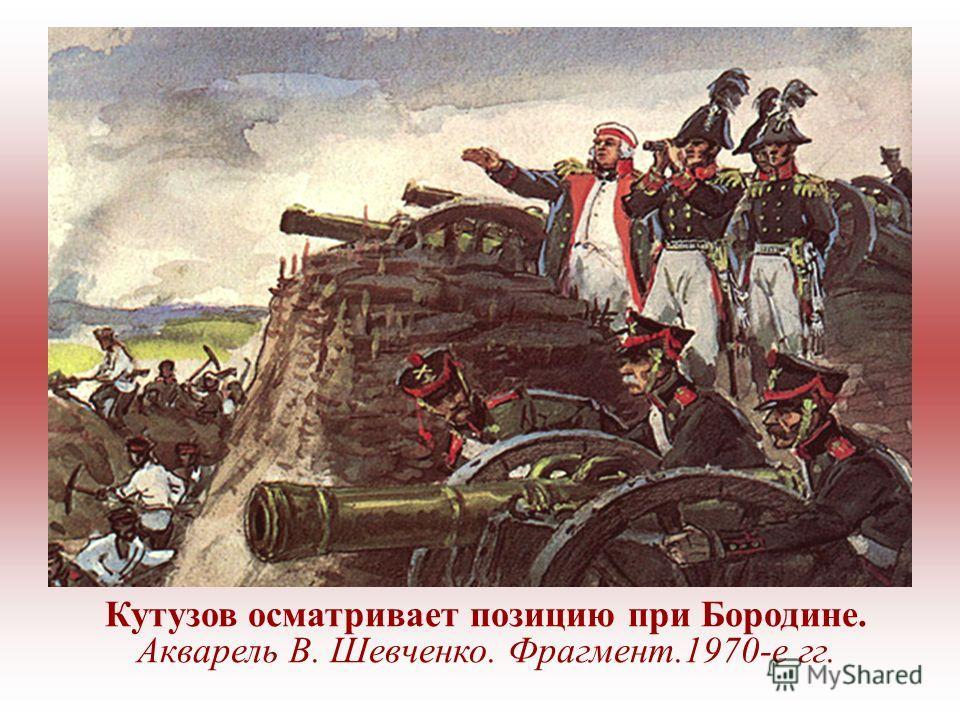Кутузов осматривает позицию при Бородине. Акварель В. Шевченко. Фрагмент.1970-е гг.