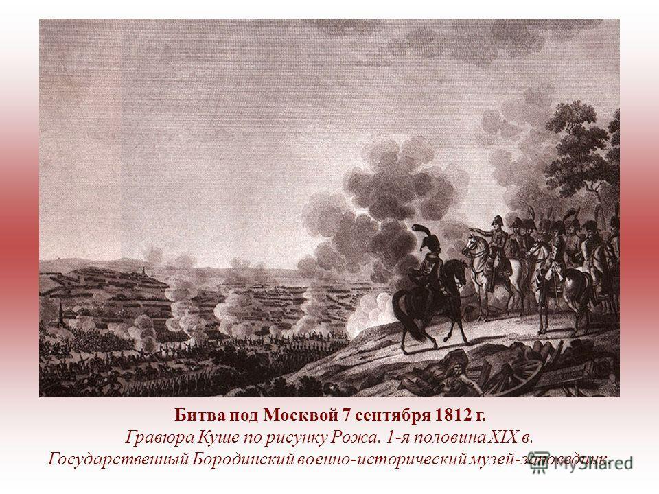 Битва под Москвой 7 сентября 1812 г. Гравюра Куше по рисунку Рожа. 1-я половина XIX в. Государственный Бородинский военно-исторический музей-заповедник.