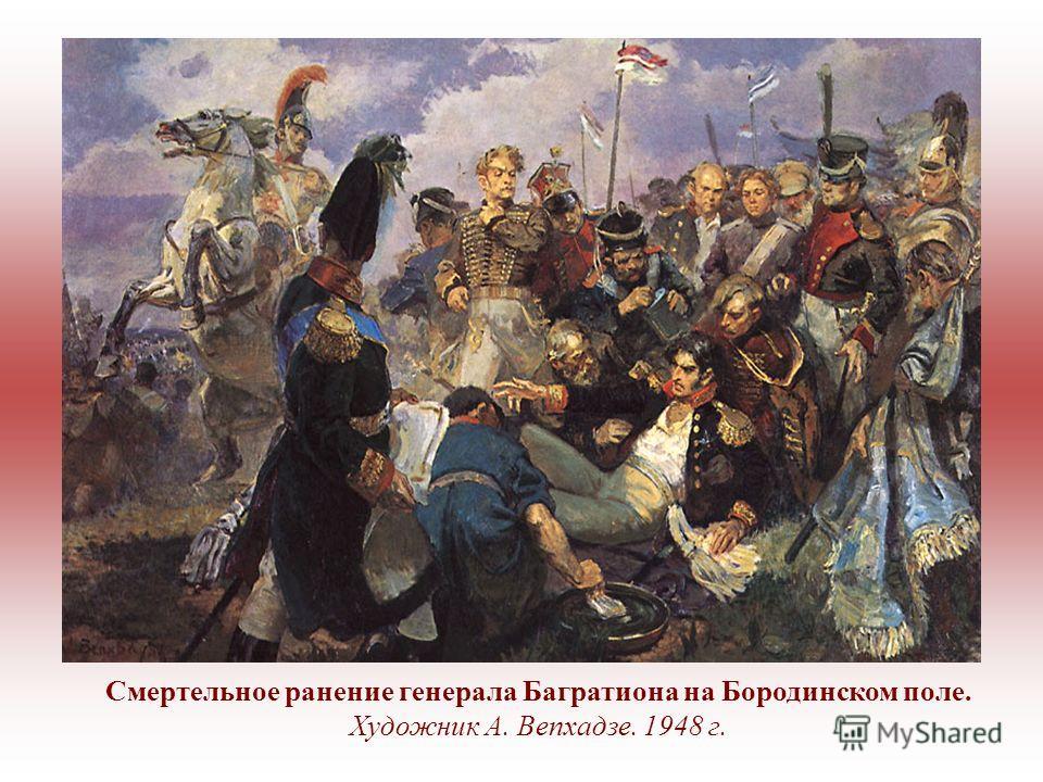 Смертельное ранение генерала Багратиона на Бородинском поле. Художник А. Вепхадзе. 1948 г.