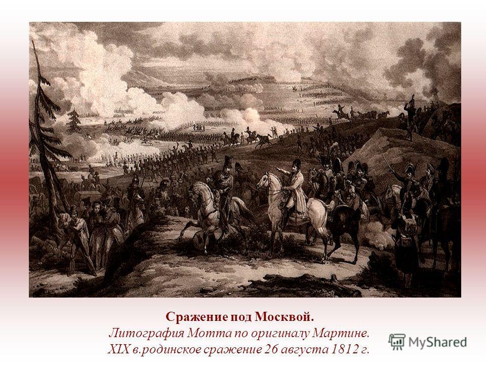 Сражение под Москвой. Литография Мотта по оригиналу Мартине. XIX в.родинское сражение 26 августа 1812 г.