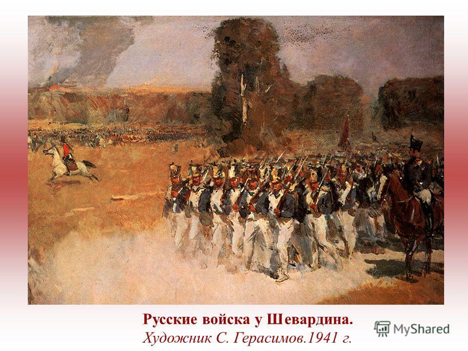 Русские войска у Шевардина. Художник С. Герасимов.1941 г.
