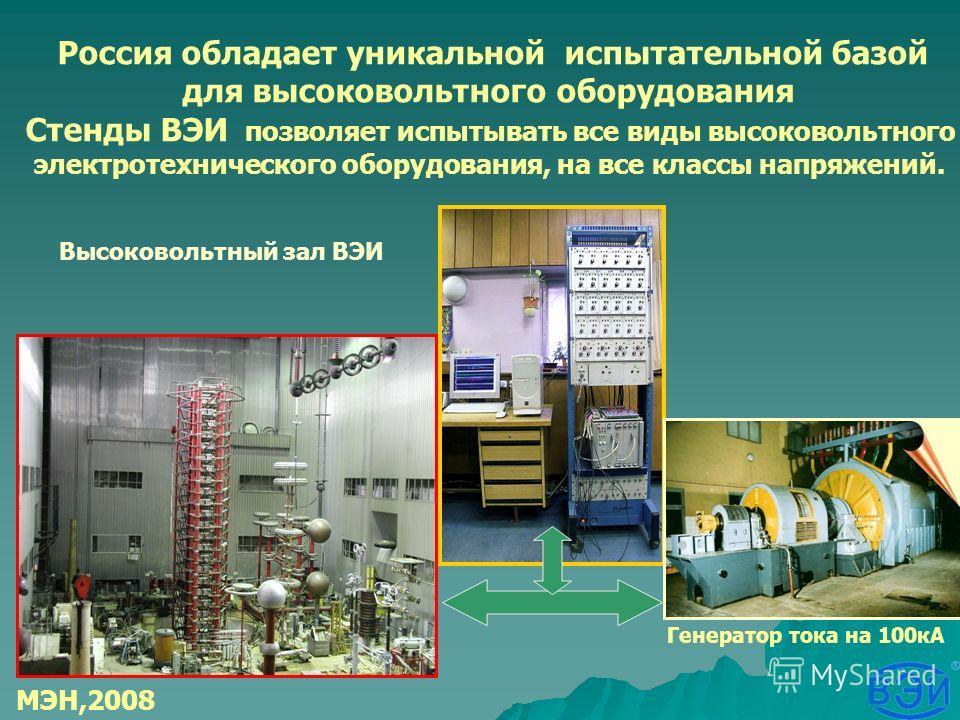 Высоковольтный зал ВЭИ Генератор тока на 100кА Россия обладает уникальной испытательной базой для высоковольтного оборудования Стенды ВЭИ позволяет испытывать все виды высоковольтного электротехнического оборудования, на все классы напряжений. МЭН,20