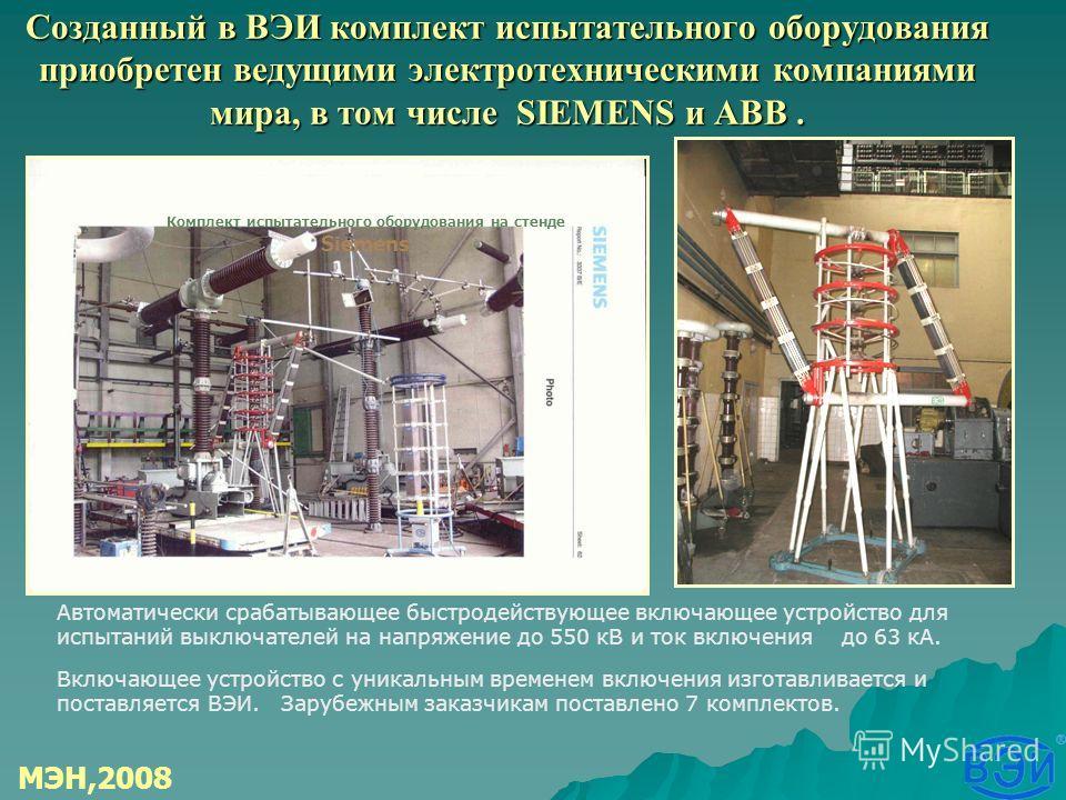 Созданный в ВЭИ комплект испытательного оборудования приобретен ведущими электротехническими компаниями мира, в том числе SIEMENS и ABB. Комплект испытательного оборудования на стенде Siemens Включающее устройство с уникальным временем включения изго