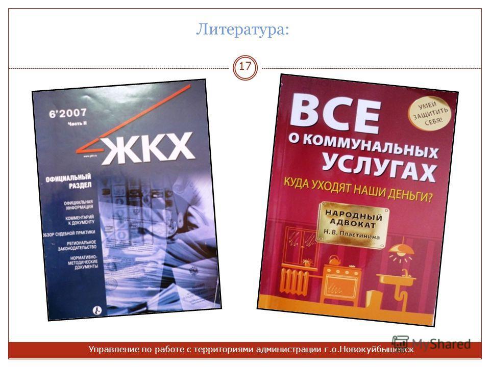 Литература: Управление по работе с территориями администрации г.о.Новокуйбышевск 17