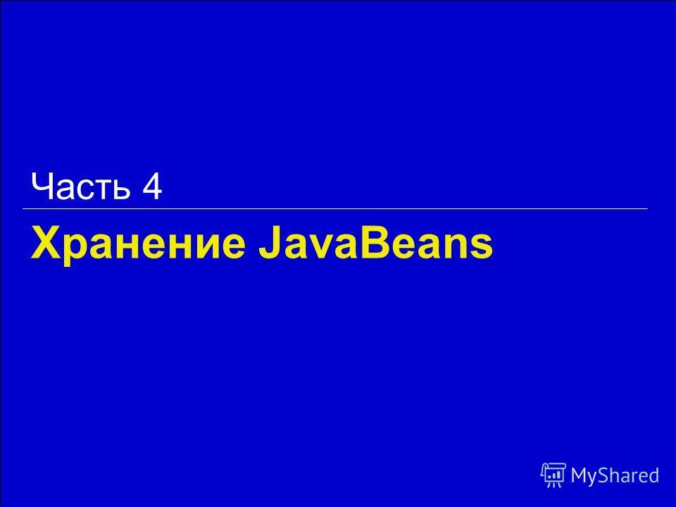 Хранение JavaBeans Часть 4