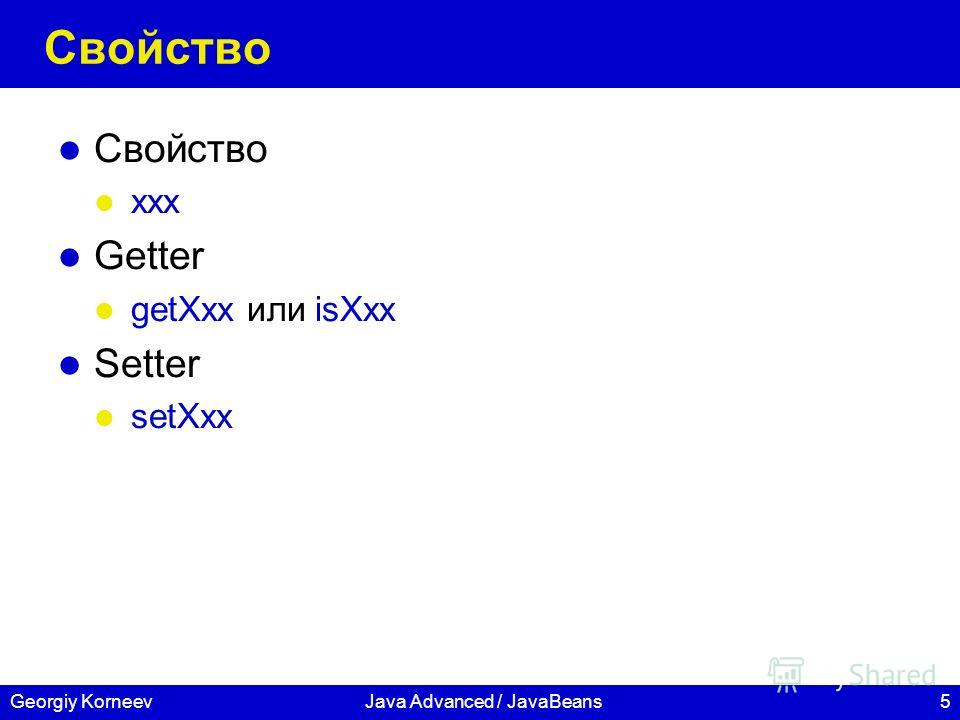 5Georgiy KorneevJava Advanced / JavaBeans Свойство xxx Getter getXxx или isXxx Setter setXxx