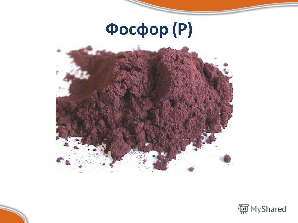 Фосфор (Р)