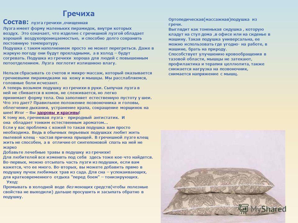 Гречиха Состав: лузга гречихи,очищенная Лузга имеет форму маленьких пирамидок, внутри которых воздух. Это означает, что изделие с гречишной лузгой обладает хорошей воздухопроницаемостью, и способно долго сохранять постоянную температуру. Подушка с та