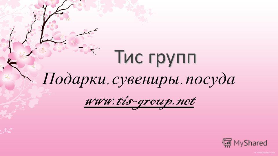Тис групп Тис групп Подарки, сувениры, посуда www.tis-group.net