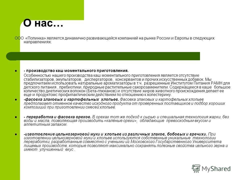 О нас… ООО «Полинка» является динамично развивающейся компанией на рынке России и Европы в следующих направлениях: - производство каш моментального приготовления. Особенностью нашего производства каш моментального приготовления является отсутствие ст