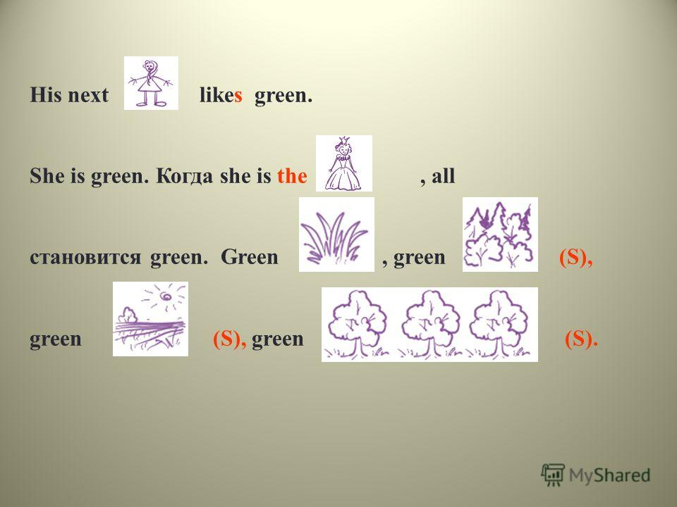 His next likes green. She is green. Когда she is the, all становится green. Green, green (S), green (S), green (S).