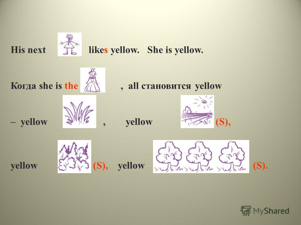 His next likes yellow. She is yellow. Когда she is the, all становится yellow – yellow, yellow (S), yellow (S), yellow (S).