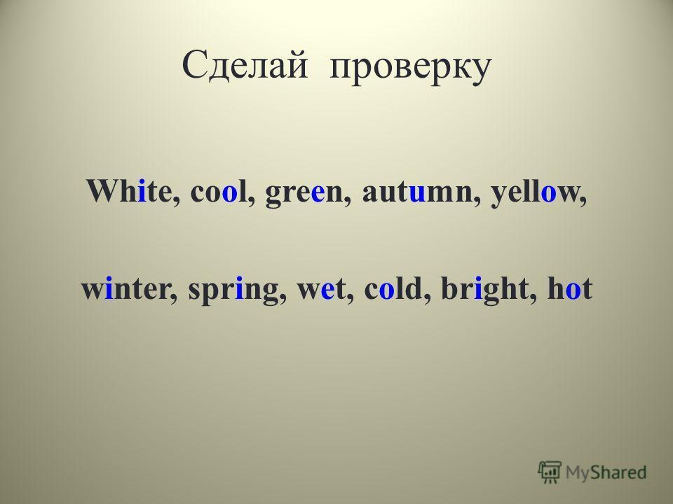 Сделай проверку White, cool, green, autumn, yellow, winter, spring, wet, cold, bright, hot