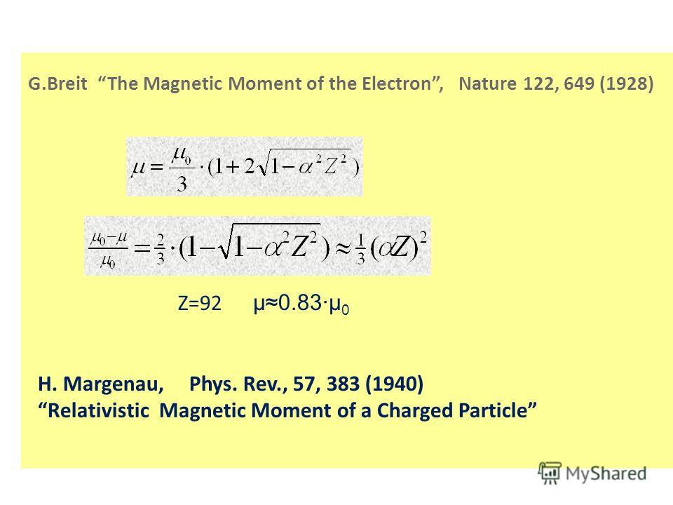 G.Breit The Magnetic Moment of the Electron, Nature 122, 649 (1928) Z=92 μ0.83·μ 0 H. Margenau, Phys. Rev., 57, 383 (1940) Relativistic Magnetic Moment of a Charged Particle