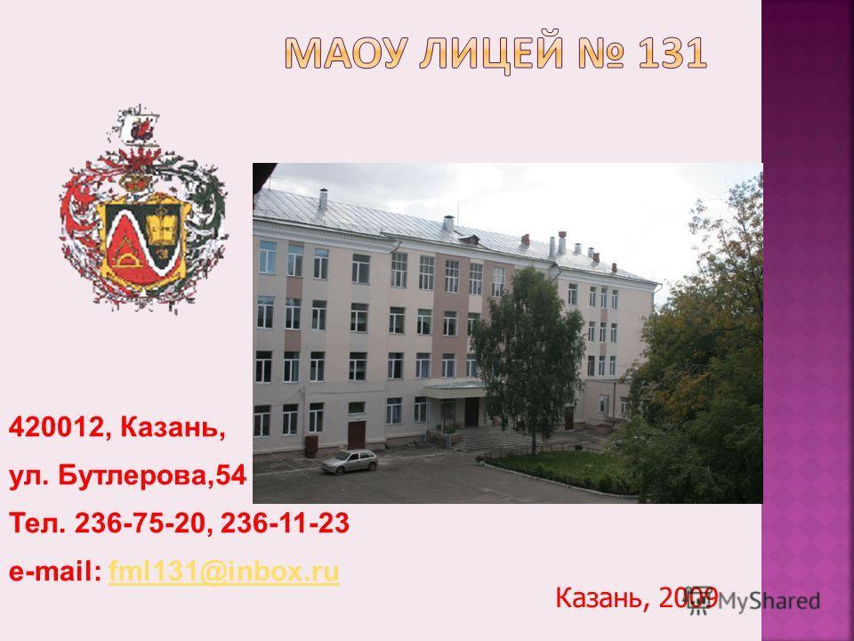 Казань, 2009 420012, Казань, ул. Бутлерова,54 Тел. 236-75-20, 236-11-23 e-mail: fml131@inbox.rufml131@inbox.ru