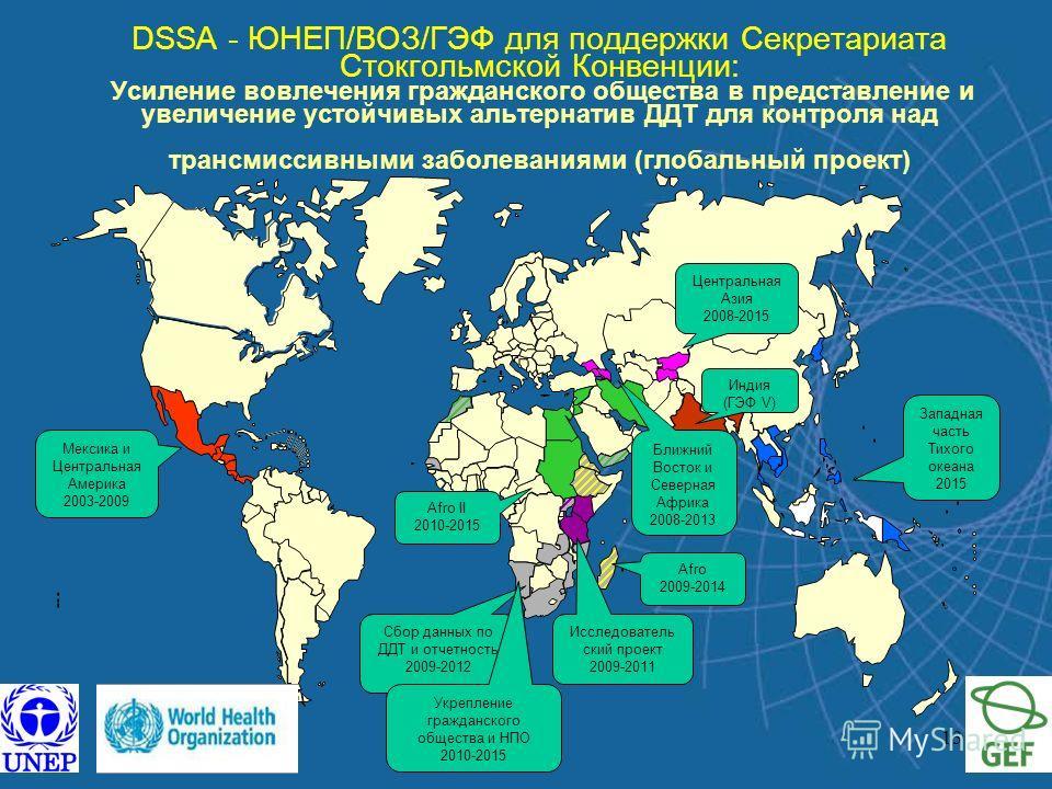 13 DSSA - ЮНЕП/ВОЗ/ГЭФ для поддержки Секретариата Стокгольмской Конвенции: Усиление вовлечения гражданского общества в представление и увеличение устойчивых альтернатив ДДТ для контроля над трансмиссивными заболеваниями (глобальный проект) Мексика и