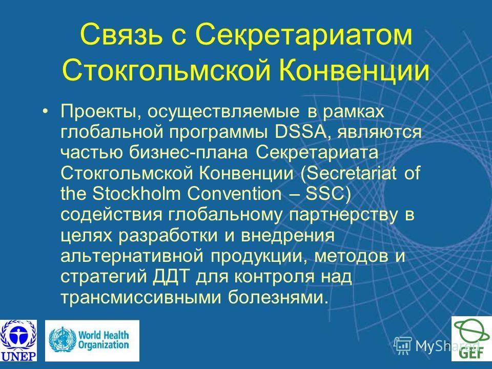 3 Связь с Секретариатом Стокгольмской Конвенции Проекты, осуществляемые в рамках глобальной программы DSSA, являются частью бизнес-плана Секретариата Стокгольмской Конвенции (Secretariat of the Stockholm Convention – SSC) содействия глобальному партн