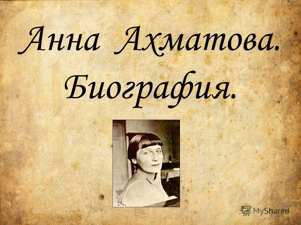 Анна Ахматова. Биография.
