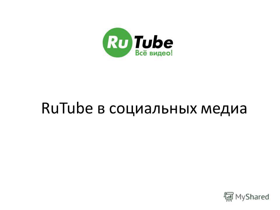 RuTube в социальных медиа