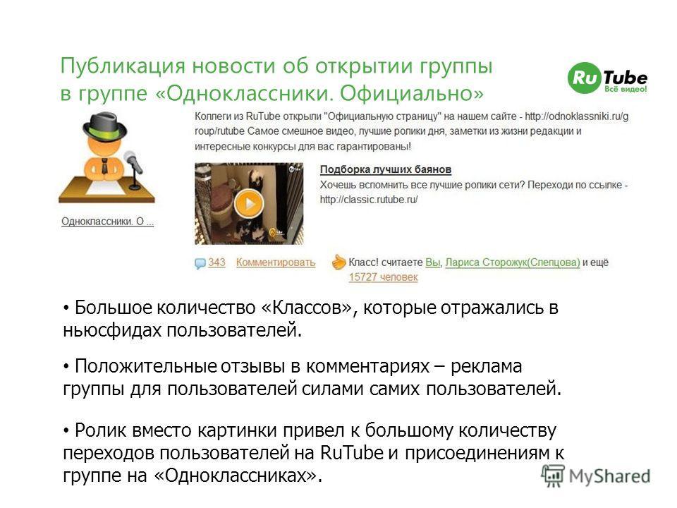 Публикация новости об открытии группы в группе «Одноклассники. Официально» Большое количество «Классов», которые отражались в ньюсфидах пользователей. Положительные отзывы в комментариях – реклама группы для пользователей силами самих пользователей.