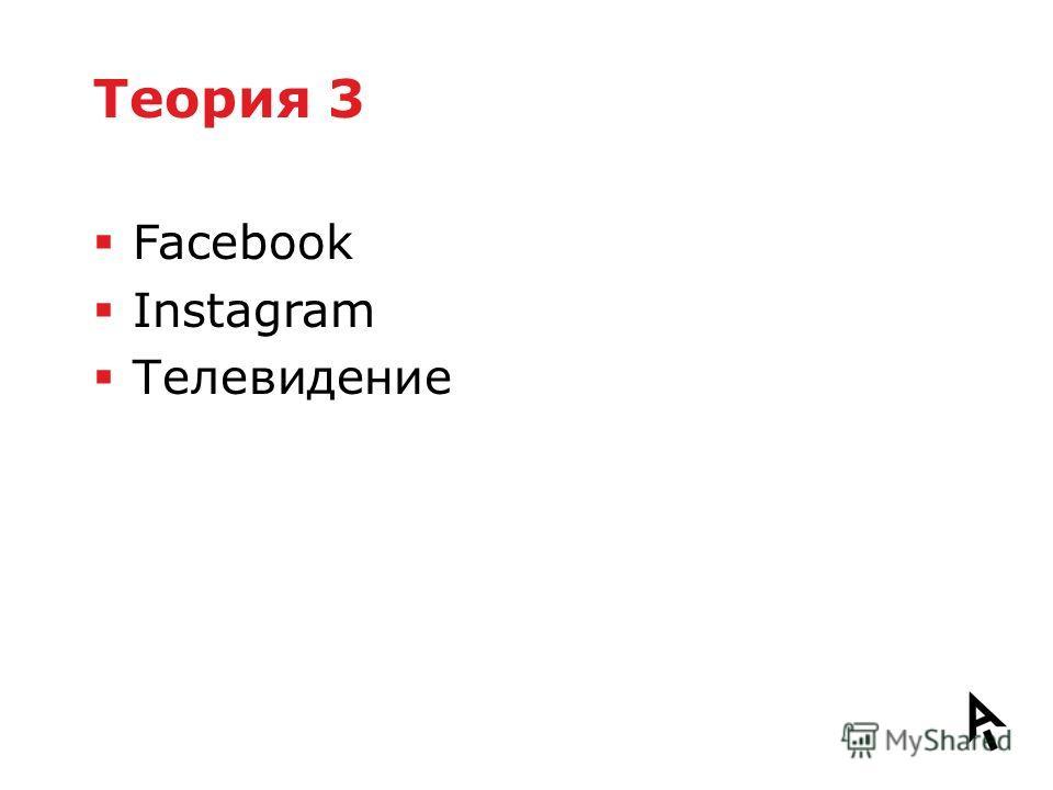 Теория 3 Facebook Instagram Телевидение