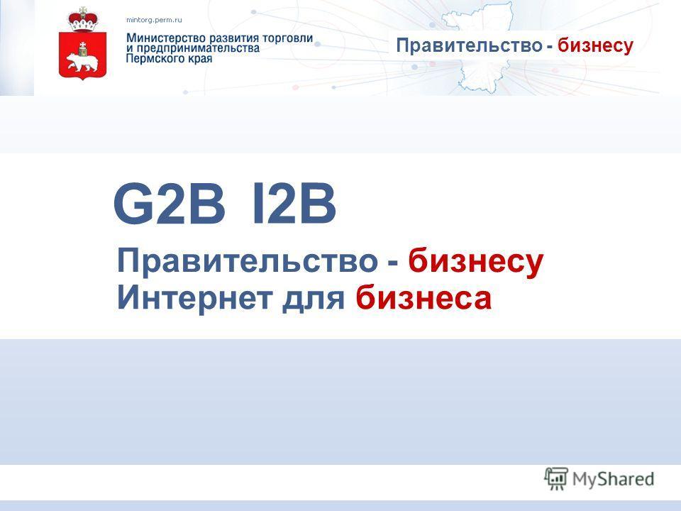 Правительство - бизнесу Интернет для бизнеса G2B I2B Правительство - бизнесу