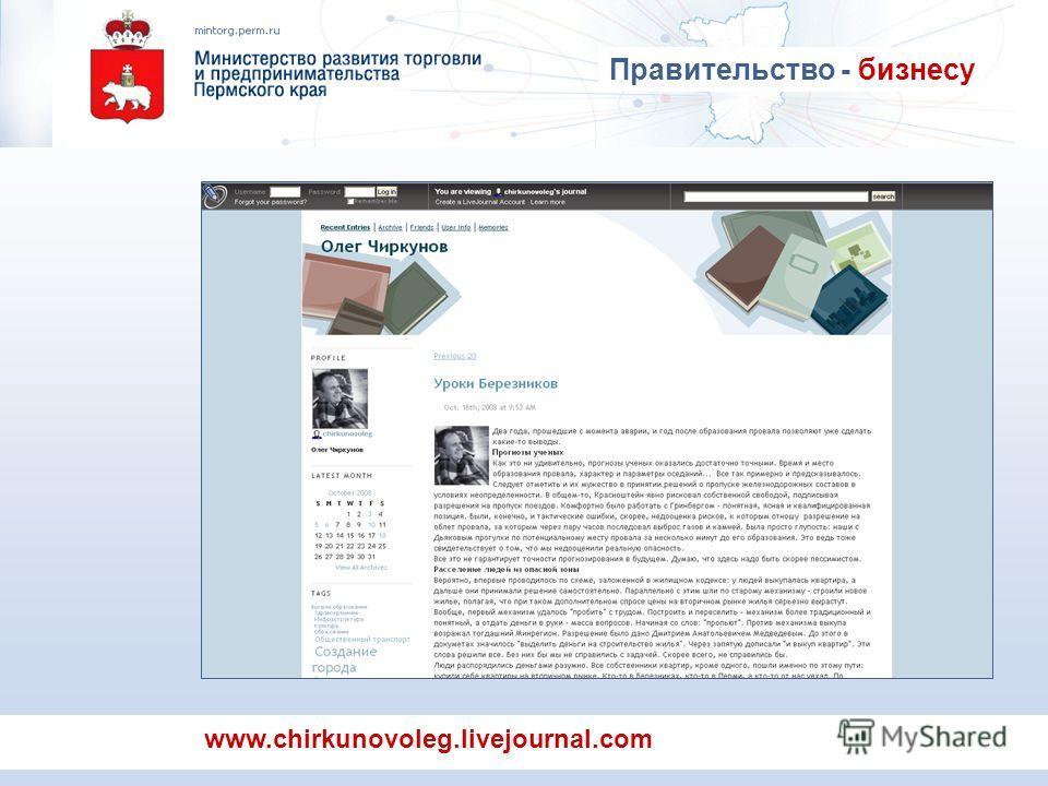 www.chirkunovoleg.livejournal.com Правительство - бизнесу