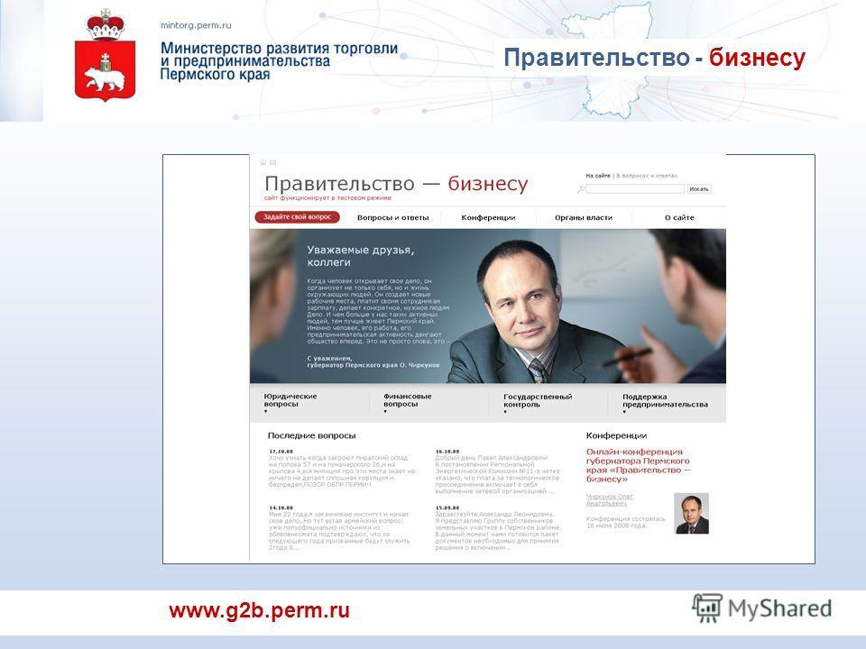 www.g2b.perm.ru Правительство - бизнесу