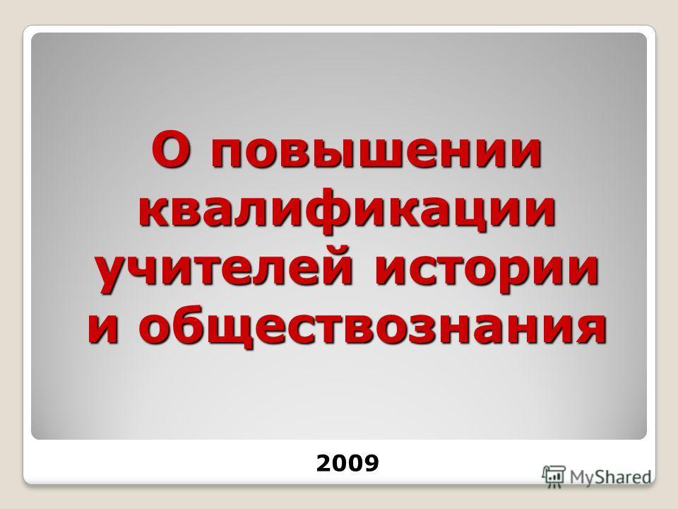 О повышении квалификации учителей истории и обществознания 2009