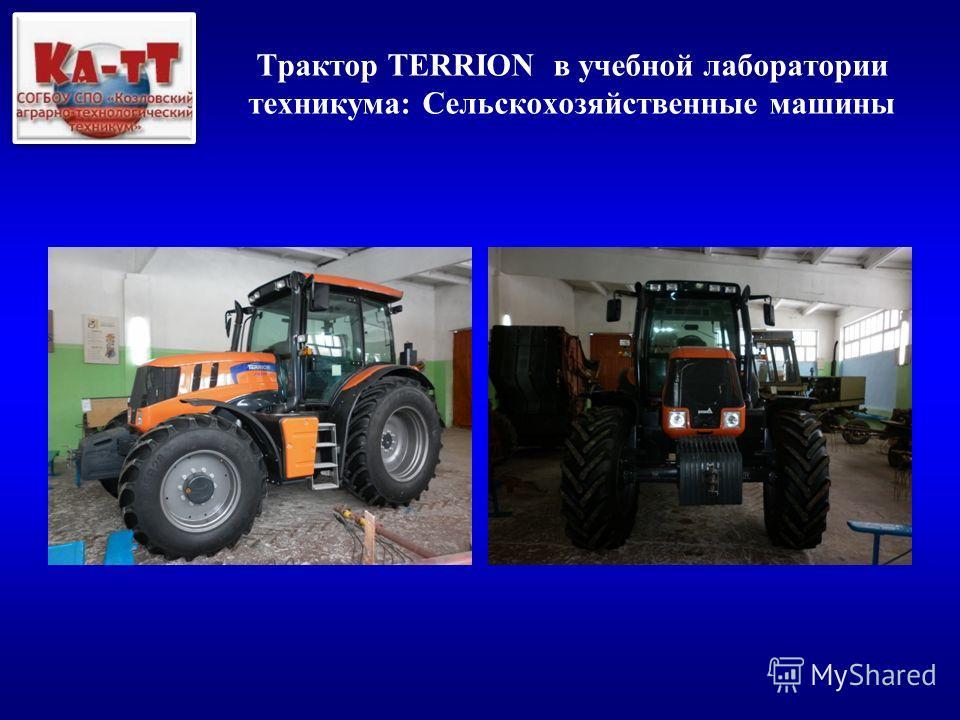 Трактор TERRION в учебной лаборатории техникума: Сельскохозяйственные машины