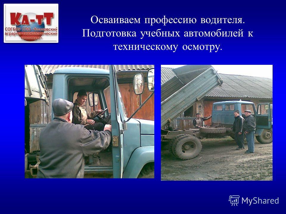 Осваиваем профессию водителя. Подготовка учебных автомобилей к техническому осмотру.