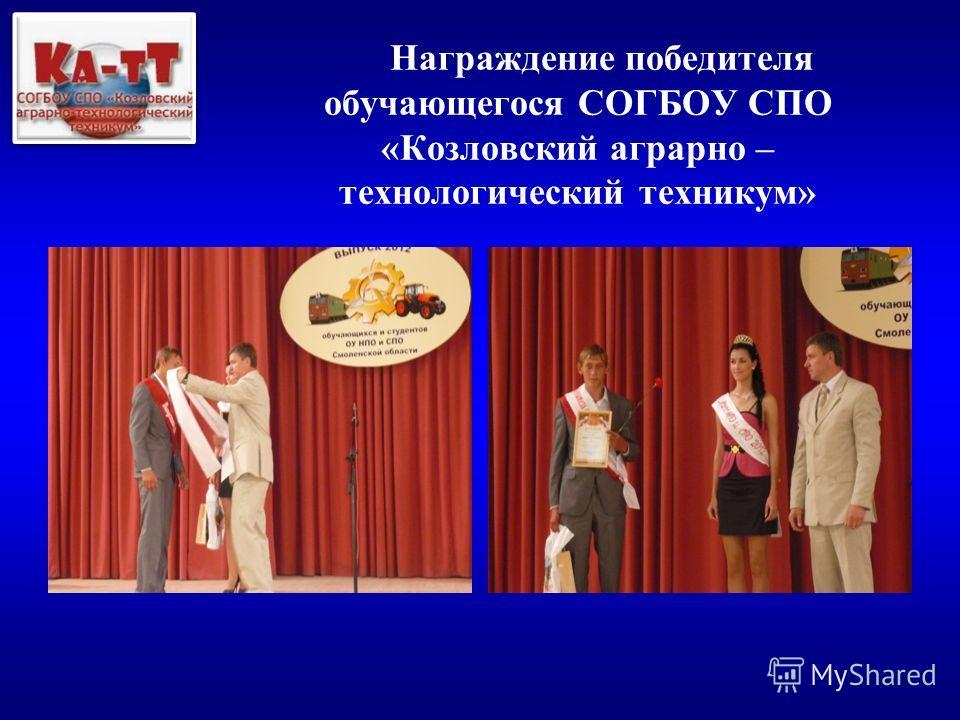 Награждение победителя обучающегося СОГБОУ СПО «Козловский аграрно – технологический техникум»