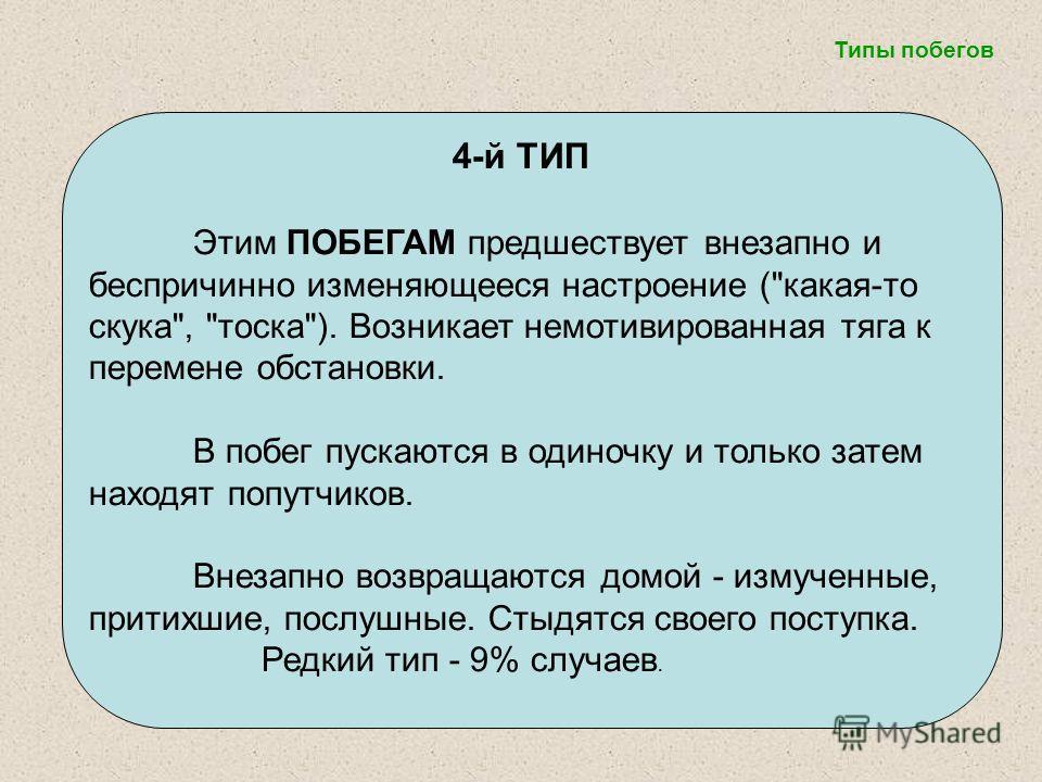 4-й ТИП Этим ПОБЕГАМ предшествует внезапно и беспричинно изменяющееся настроение (