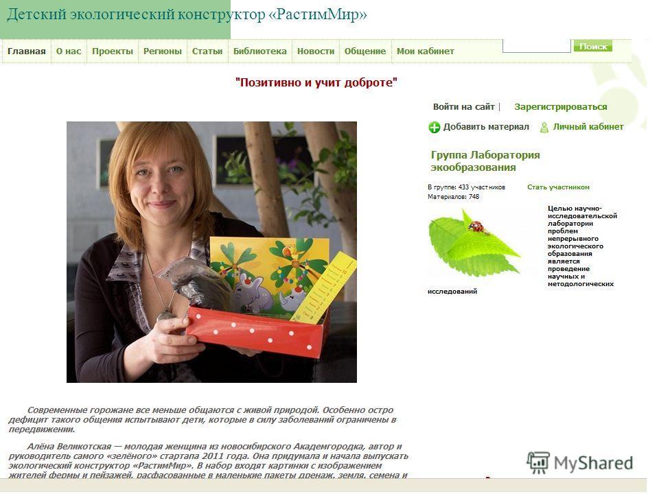Детский экологический конструктор «РастимМир»
