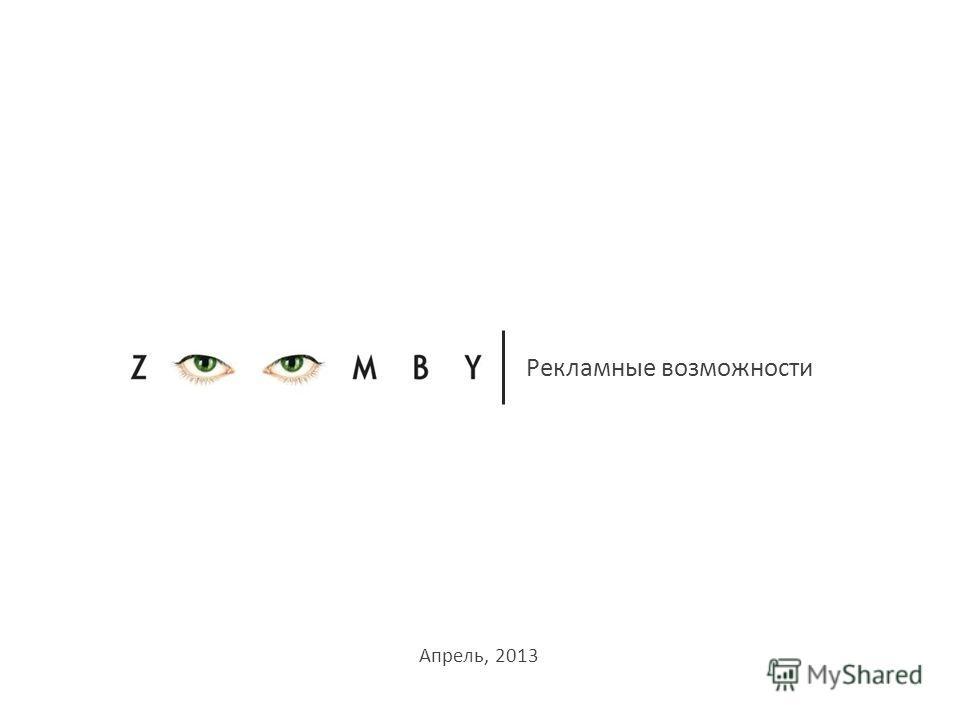 зумбай ру: