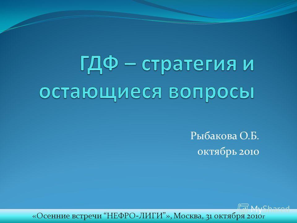 Рыбакова О.Б. октябрь 2010 «Осенние встречи НЕФРО-ЛИГИ», Москва, 31 октября 2010 г