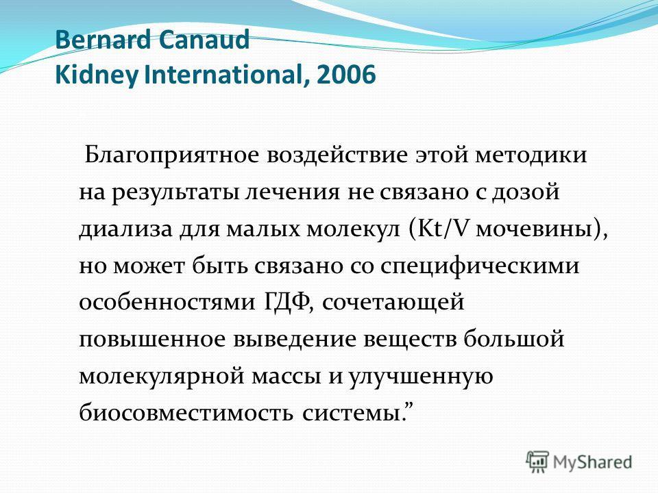 Bernard Canaud Kidney International, 2006 Благоприятное воздействие этой методики на результаты лечения не связано с дозой диализа для малых молекул (Kt/V мочевины), но может быть связано со специфическими особенностями ГДФ, сочетающей повышенное выв
