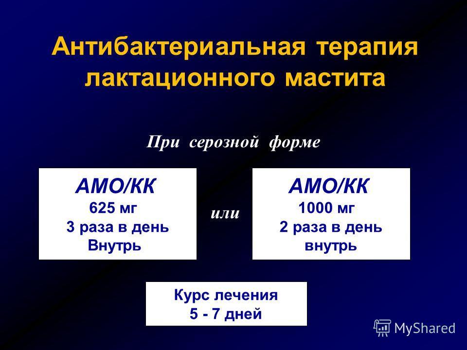 При серозной форме или АМО/КК 625 мг 3 раза в день Внутрь АМО/КК 1000 мг 2 раза в день внутрь Курс лечения 5 - 7 дней