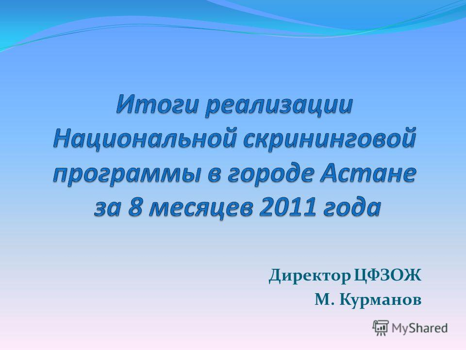 Директор ЦФЗОЖ М. Курманов