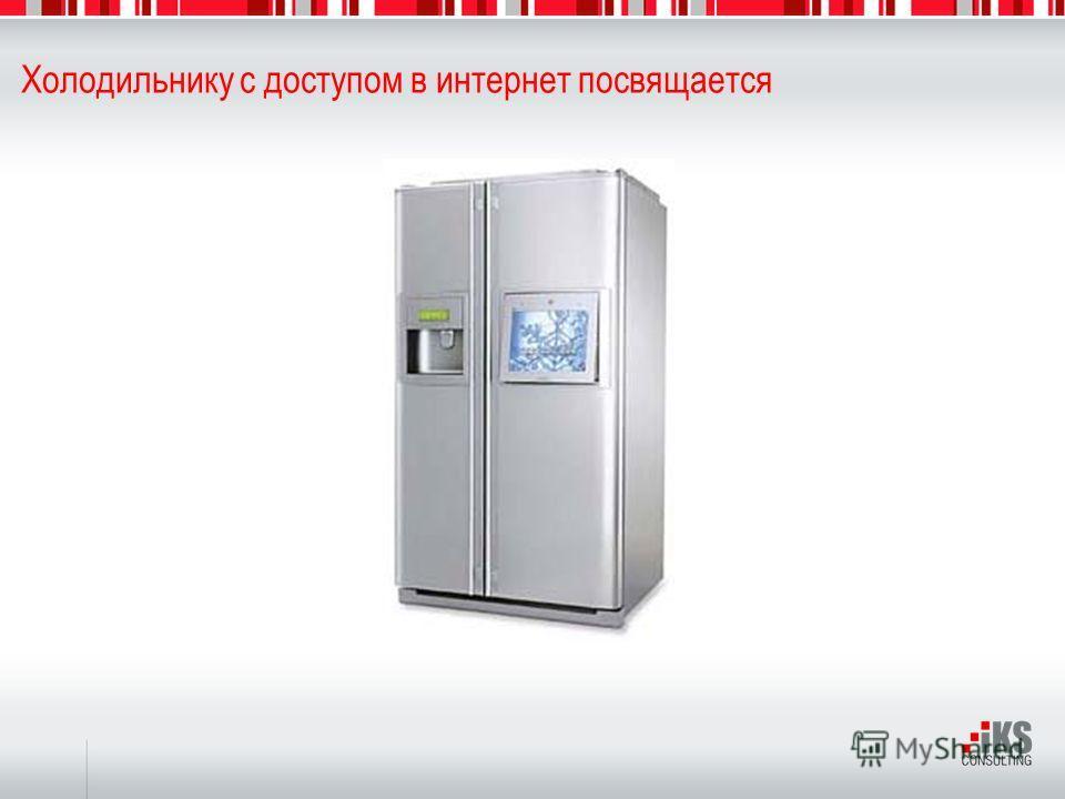 Холодильнику с доступом в интернет посвящается