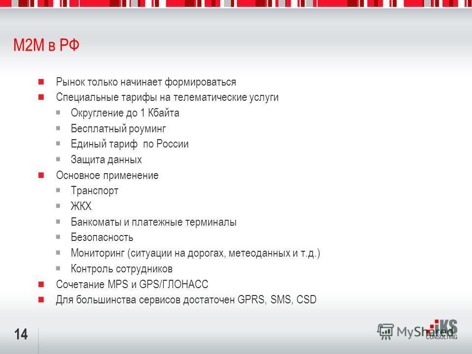14 M2M в РФ Рынок только начинает формироваться Специальные тарифы на телематические услуги Округление до 1 Кбайта Бесплатный роуминг Единый тариф по России Защита данных Основное применение Транспорт ЖКХ Банкоматы и платежные терминалы Безопасность